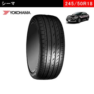 新型シーマにおすすめのYOKOHAMA ADVAN Sport Z・P・S 245/50RF18 100Wの夏タイヤ
