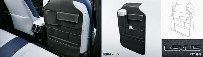新型UXのシートバックストレージ