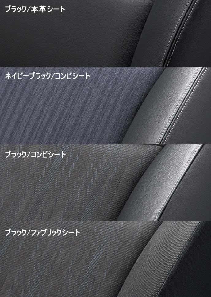 新型シャトルのシートの種類