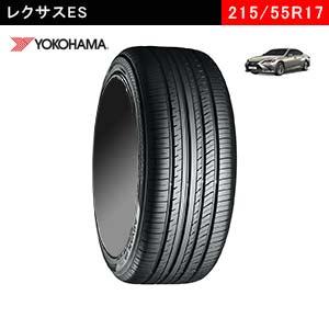 レクサスESにおすすめのYOKOHAMA ADVAN db V552 215/55R17 94Wのタイヤ