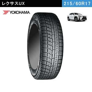 レクサスUXにおすすめのYOKOHAMA iceGUARD 6 iG60 215/60R17 96Qのスタッドレスタイヤ