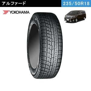 アルファードにおすすめのYOKOHAMA iceGUARD 6 iG60 235/50R18 97Qのスタッドレスタイヤ
