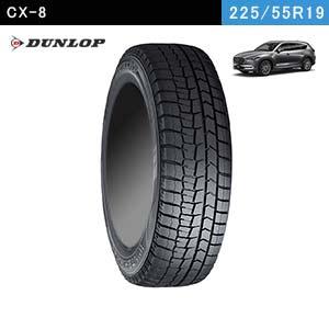 CX-8におすすめのDUNLOP WINTER MAXX 02 CUV 225/55R19 99Qのスタッドレスタイヤ