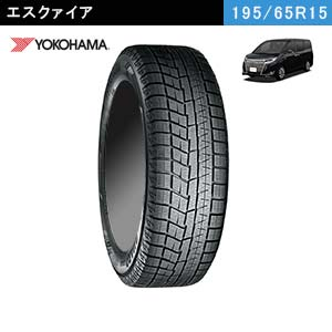 エスクァイアにおすすめのYOKOHAMA iceGUARD 6 iG60 195/65R15 91Qのスタッドレスタイヤ