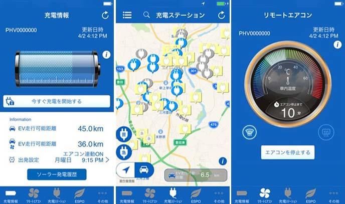 プリウスPHVのトヨタの公式アプリ「Pocket PHV」