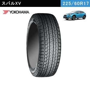 スバルXVにおすすめのYOKOHAMA iceGUARD SUV G075 225/60R17 99Qのスタッドレスタイヤ