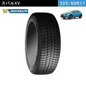 スバルXVにおすすめのMICHELIN X-ICE 3+ 225/60R17 99Hのスタッドレスタイヤ