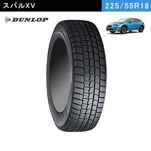 スバルXVにおすすめのDUNLOP WINTER MAXX 02 CUV 225/55R18 98Qのスタッドレスタイヤ