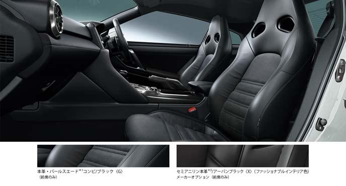 GT-Rの2020年モデルPure editionのレザー×パールスエードのコンビシート