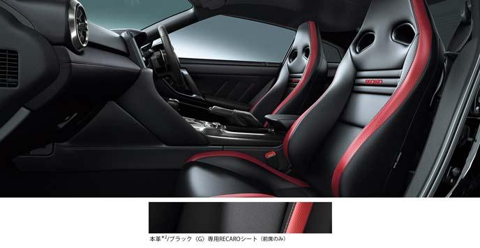 GT-Rの2020年モデルBlack edition専用レカロシート