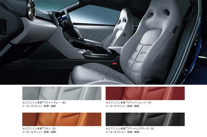 GT-Rの2020年モデルPremium editionのセミアニリン本革シート
