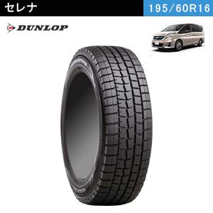 DUNLOP WINTER MAXX 01 195/60R16 89Q