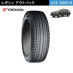 レガシィにおすすめのYOKOHAMA iceGUARD SUV G075 225/60R18 100Qのスタッドレスタイヤ