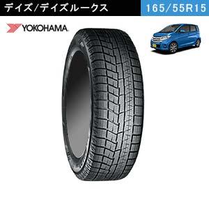 デイズとデイズルークスにおすすめのYOKOHAMA iceGUARD 6 iG60 165/55R15 75Qのスタッドレスタイヤ