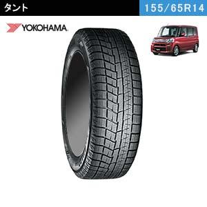 タントにおすすめのYOKOHAMA iceGUARD6 155/65R14 75Qのスタッドレスタイヤ