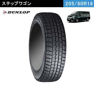 ステップワゴンにおすすめのDUNLOP WINTER MAXX 02 205/60R16 92Qのスタッドレスタイヤ