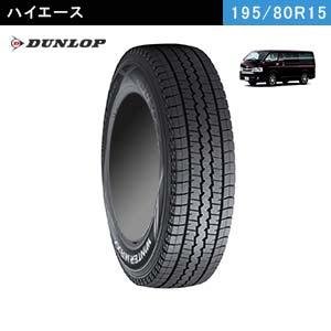 ハイエースにおすすめのDUNLOP WINTER MAXX SV01 195/80R15 107/105Lのスタッドレスタイヤ