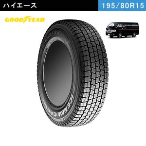 ハイエースにおすすめのGOOD YEAR ICE NAVI CARGO 195/80R15 107/105Lのスタッドレスタイヤ