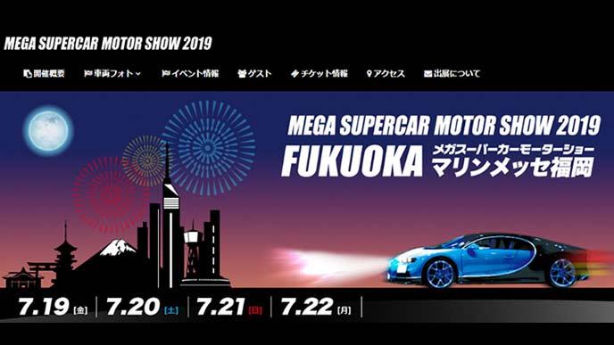 メガスーパーモーターショーのホームページ