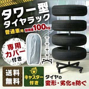 アイリスオーヤマ タワー型タイヤラック