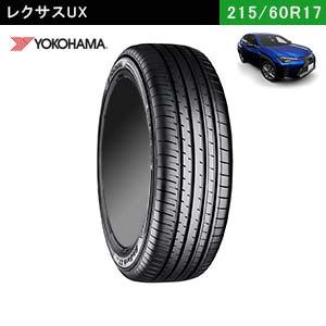 レクサスUXにおすすめのYOKOHAMA BluEarth-XT AE61 215/60R17 96Hのタイヤ