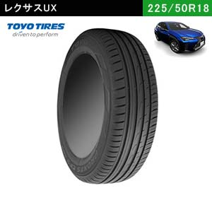 レクサスUXにおすすめのTOYO TIRES PROXES CF2 SUV 225/50R18 95Wのタイヤ