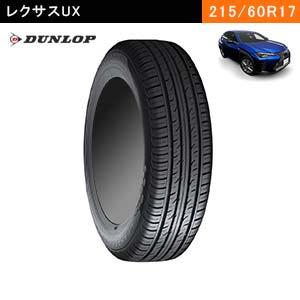 レクサスUXにおすすめのDUNLOP GRANDTREK PT3 215/60R17 96Hのタイヤ