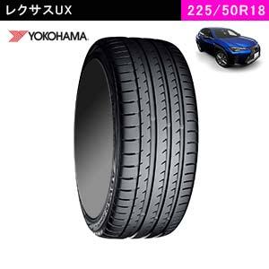 レクサスUXにおすすめのYOKOHAMA ADVAN Sport V105 225/50R18 95Wのタイヤ