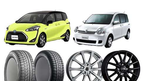 シエンタの純正タイヤサイズと純正ホイールサイズ~旧型と新型モデルの全型式一覧表
