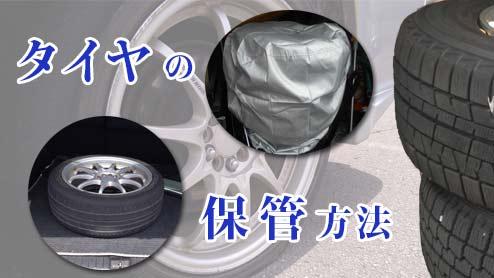 タイヤの保管方法~物置や屋外での注意点と劣化を防ぐ置き方