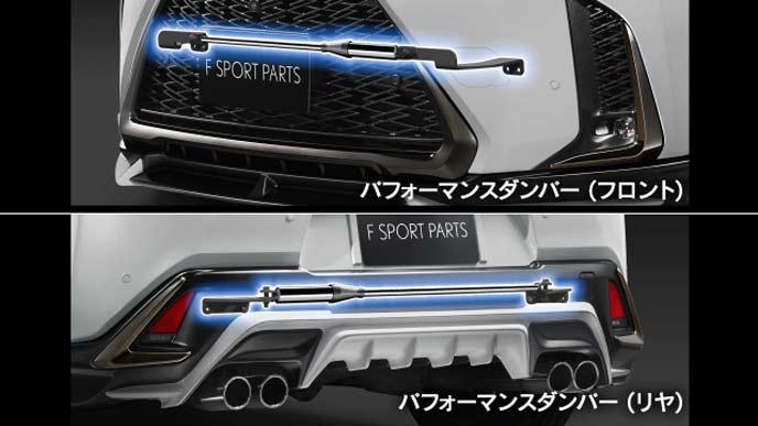 レクサス新型UXのTRD パフォーマンスダンパー