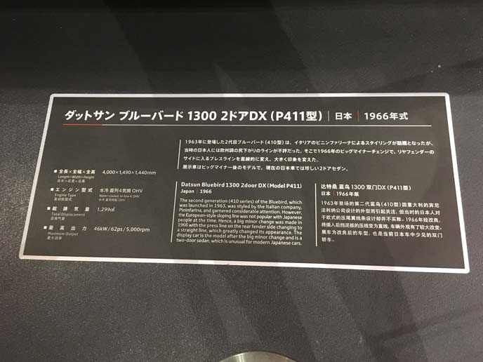 ダットサン ブルーバード1300 P411型のスペック