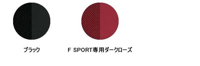 レクサスISのF SPORT専用ファブリック/L texシート
