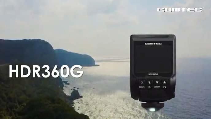 360度撮影できるおすすめのコムテック HDR360Gのドライブレコーダー