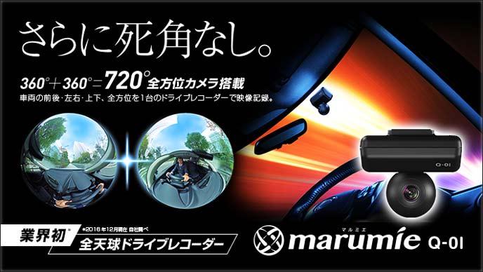 360度撮影できるおすすめのユピテルmarumie Q01のドライブレコーダー