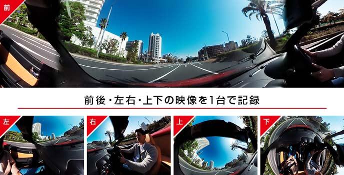 360度撮影できるおすすめのユピテルmarumie Q02dのドライブレコーダー