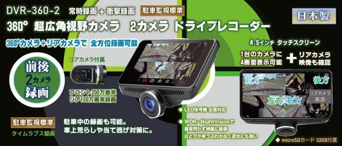 360度撮影できるおすすめのワーテックス ドライブレコーダー DVR-360-2のドライブレコーダー