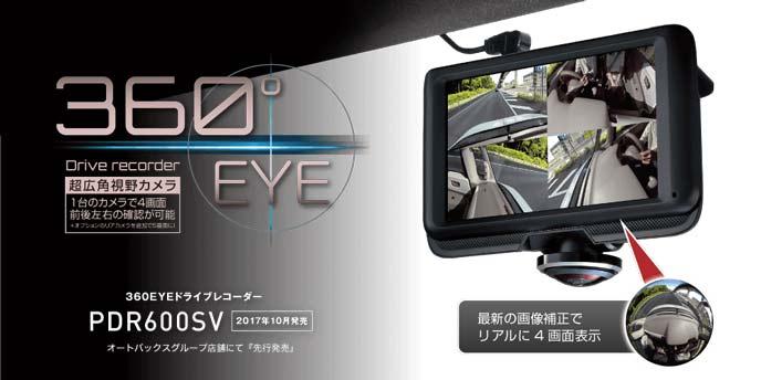360度撮影できるおすすめのセイワPIXYDA PDR600SVのドライブレコーダー