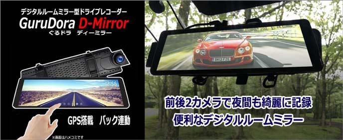 360度撮影できるおすすめのPRO-TECTA GuruDora360のドライブレコーダー