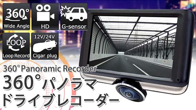 360度撮影できるおすすめのドライブワールド パノラマJ450のドライブレコーダー