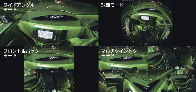 360度撮影できるおすすめのサイエルインターナショナル 360度カメラ搭載ミラー型ドライブレコーダー(SLI-ALV360)のドライブレコーダー