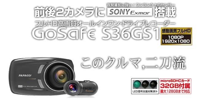 あおり運転対策に便利なPAPAGO GoSafe S36GS1のドライブレコーダー