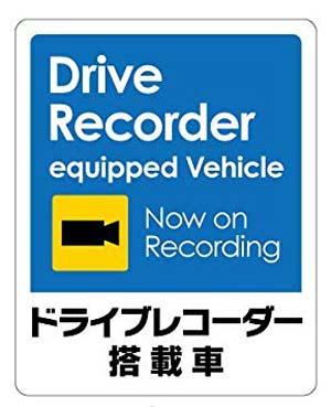Sesl&Sticker'sのドライブレコーダーステッカー