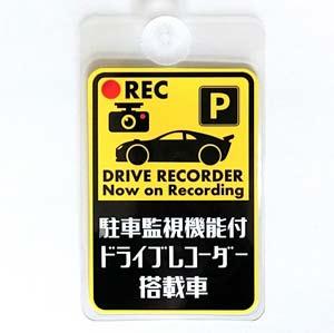 Ribbon's Marketの吸盤ドライブレコーダーステッカー
