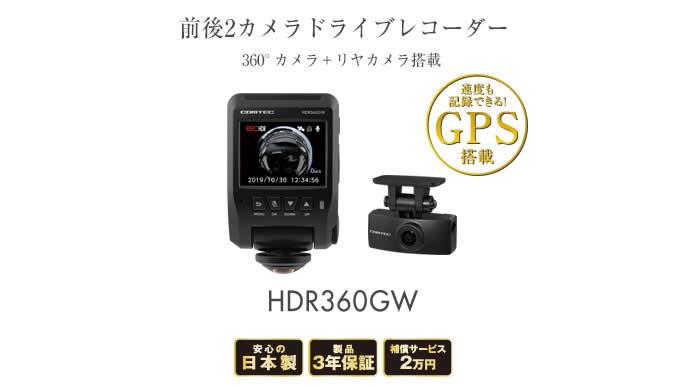 360度ドラレコでおすすめのコムテック HDR360GW