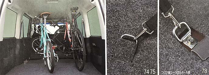 自転車の積載に便利なサイクルホルダーベルトのフック部