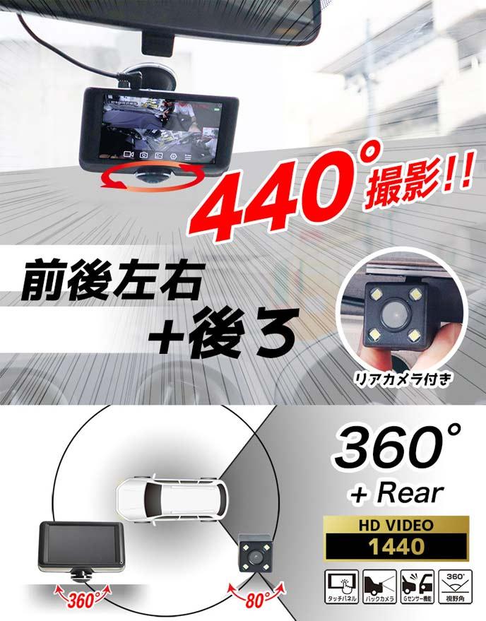 サンコー 5インチ  360度ドライブレコーダー&リアカメラ THCARVR36R