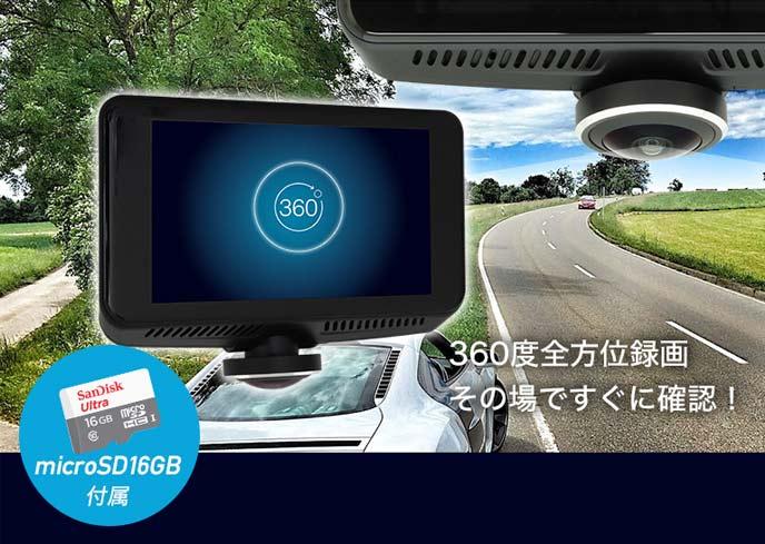 360度 パノラマ録画 ドライブレコーダー QD-DVR360S