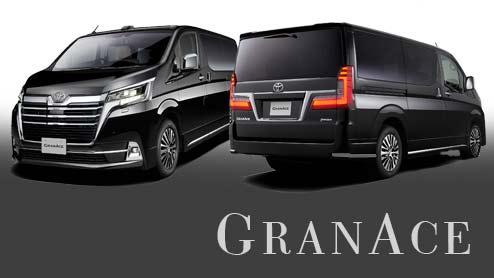 グランエースは2019年内に発売!セミボンネットを採用する新型フルサイズワゴン
