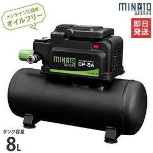 ミナト エアーコンプレッサー オイルレス型 CP-8A+エアーツール3点付きセット (100V)